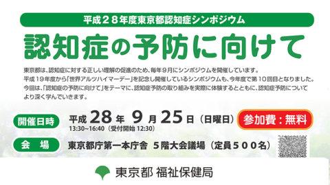 東京都福祉保健局による「認知症シンポジウム」開催
