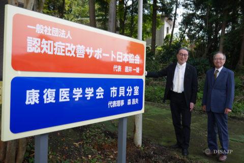 認知症改善サポート日本協会 市貝支所開所式が行われました