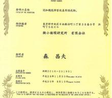 光華開発者森昌夫教授が 特許第6382281号 を取得!