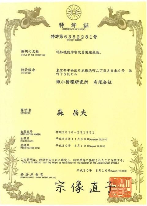 当協会研究顧問 森昌夫教授が 特許第6382281号 を取得!