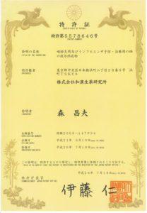 KOUKA治験について 特許