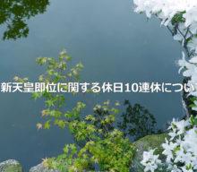 改元・新天皇即位に関する休日10連休について