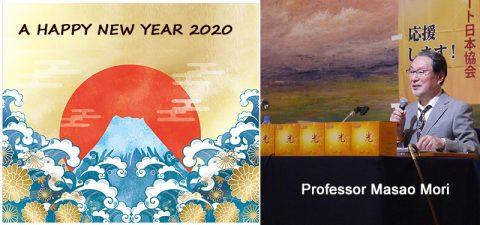 森昌夫教授 新年のご挨拶